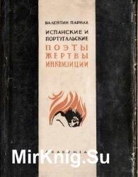 Испанские и португальские поэты, жертвы инквизиции (1934)