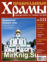 Православные храмы. №333. Феодоровский Государев собор в Царском Селе