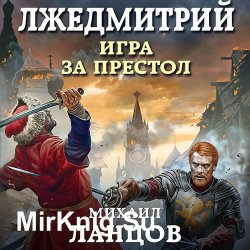 Лжедмитрий. Игра за престол  (Аудиокнига)