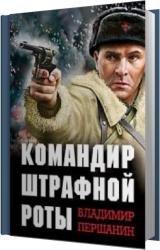 Командир штрафной роты (Аудиокнига)
