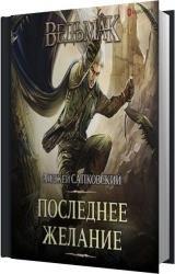 Последнее желание (Аудиокнига) читает Кухарешин Валерий