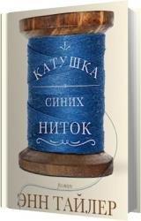 Катушка синих ниток (Аудиокнига) читает Броцкая Леонтина