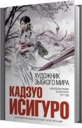 Художник зыбкого мира (Аудиокнига) читает Смирнов Геннадий