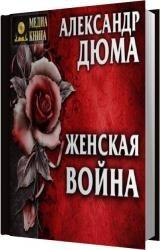 Женская война (Аудиокнига) читает АндрееваОльга