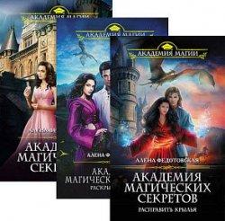 Академия магических секретов. Цикл из 3 книг