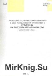 КГБ СССР. Приобретение и подготовка агентов-вербовщиков в целях разведывательного проникновения в учреждения США