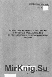КГБ СССР. Разоблачение подстав противника в процессе разработки лиц, представляющих разведывательный интерес