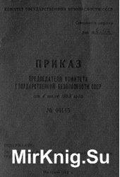 Инструкция по учету агентуры в органах государственной безопасности СССР