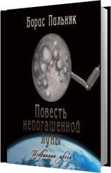Повесть непогашенной луны. Избранная проза (Аудиокнига) читает Степанов Фёдор