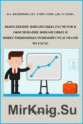 Выполнение финансовых расчетов и обоснование финансовых и инвестиционных решений средствами MS Excel