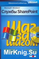 Службы Microsoft Windows SharePoint. Шаг за шагом