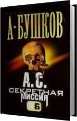 А.С. Секретная миссия (Аудиокнига) читает Юрова Лариса