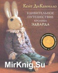Удивительное путешествие кролика Эдварда (2008)