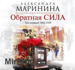 Обратная сила. Том 1. 1842–1919 (Аудиокнига) читает Леонтина Броцкая