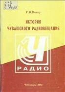 История чувашского радиовещания