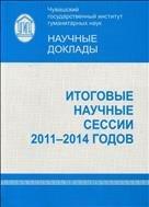 Итоговые научные сессии 2011-2014 годов