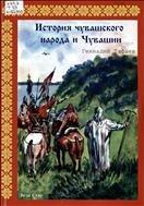 История чувашского народа и Чувашии