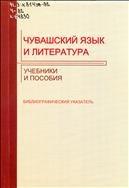 Чувашский язык и литература: учебники и пособия