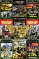 Александр Конторович. Собрание сочинений (49 книг)