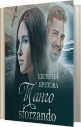 Танго sforzando (Аудиокнига)
