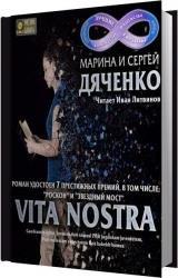 Vita Nostra (Аудиокнига) читает Литвинов Иван
