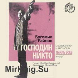 Господин Никто (Аудиокнига) читает Лев Преображенский