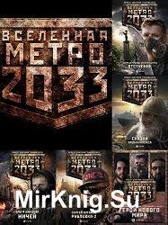 Проект «Вселенная Метро 2033» (118 книг)