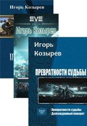 Игорь Козырев. Сборник произведений (6 книг)