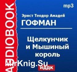 Щелкунчик и Мышиный король (аудиокнига) читает Аркадий Бухмин