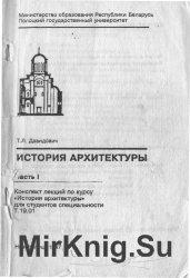 История архитектуры. Часть 1
