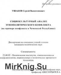 Социокультурный анализ этнополитического конфликта (на примере конфликта в Чеченской Республике)