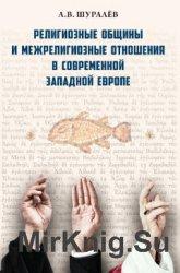 Религиозные общины и межрелигиозные отношения в современной Западной Европе