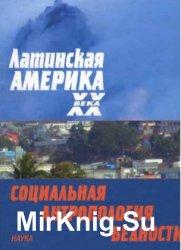 Латинская Америка XX века: социальная антропология бедности (2006)