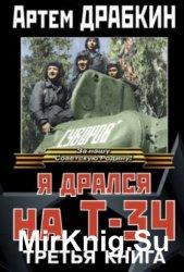 Я дрался на Т-34. Третья книга (Аудиокнига)