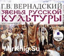 Звенья русской культуры (Аудиокнига)