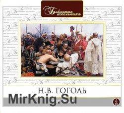 Тарас Бульба (аудиокнига) читает Клюквин Александр