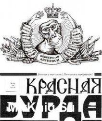 Красная бурда 2011-2018