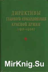 Директивы Главного командования Красной Армии (1917-1920)