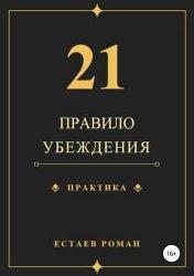 21 правило убеждения