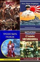 Владислав Колмаков. Сборник произведений (4 книги)