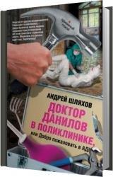 Доктор Данилов в поликлинике, или Добро пожаловать в ад! (Аудиокнига) читает Sibiryak