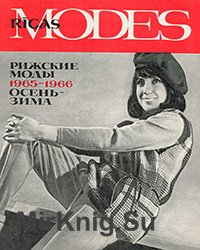 Rigas Modes 1966-1966