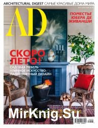 AD / Architectural Digest №5 2019 Россия