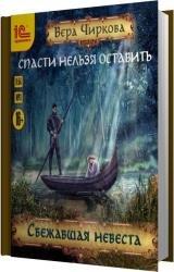Сбежавшая невеста (Аудиокнига) Читает Герасимова Анна