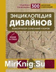 энциклопедия дизайнов для вязания на спицах конструктор сочетаний