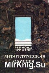 Антарктическая Одиссея (Северная партия экспедиции Р. Скотта) - 2-е издание