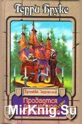 Хроники Заземелья. Сборник (6 книг)