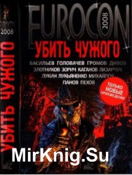 Еврокон 2008: Убить чужого