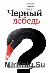 Черный лебедь. Под знаком непредсказуемости (Аудиокнига)