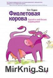 Фиолетовая корова. Сделайте свой бизнес выдающимся (Аудиокнига)